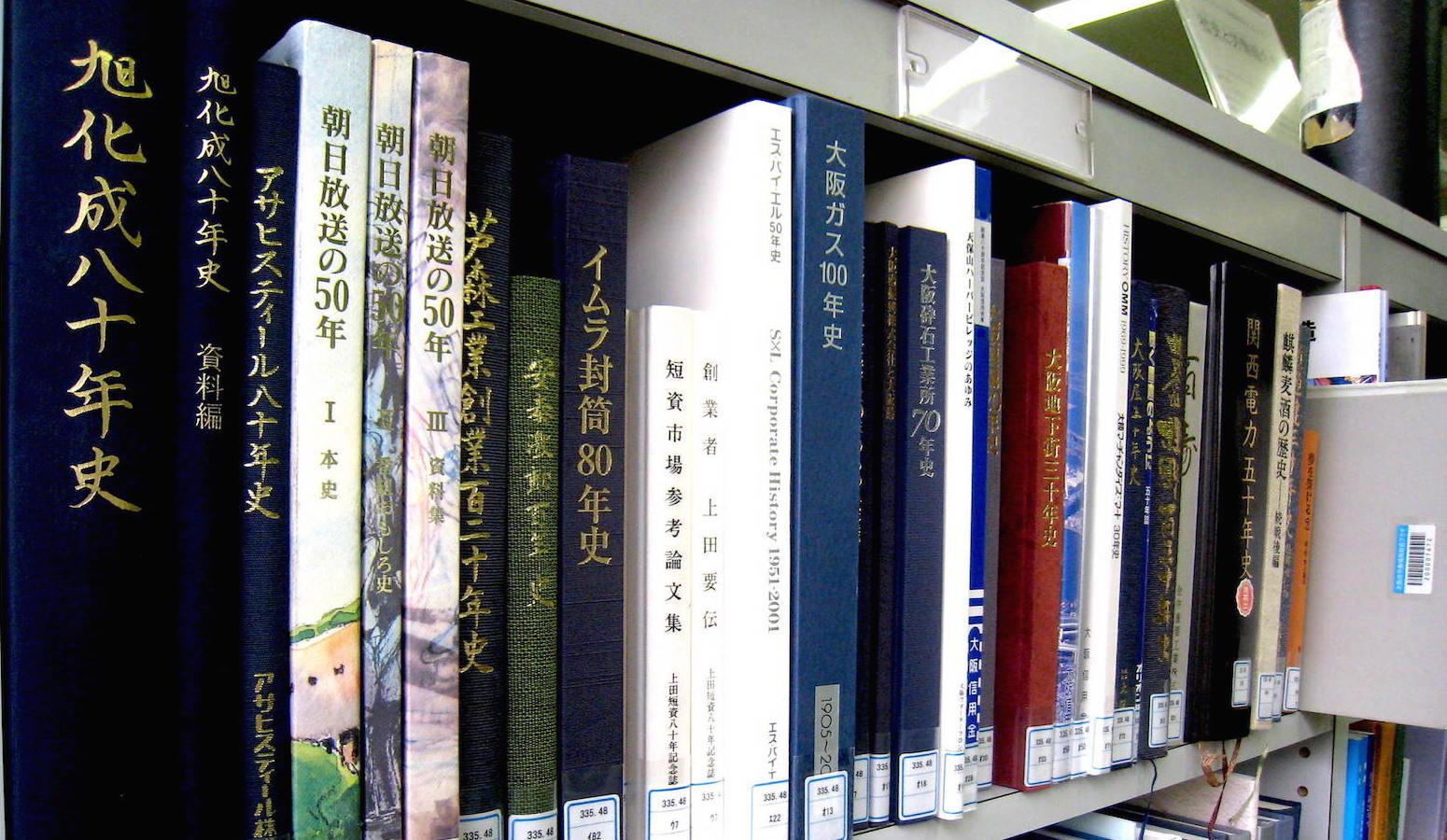 開架図書 社史
