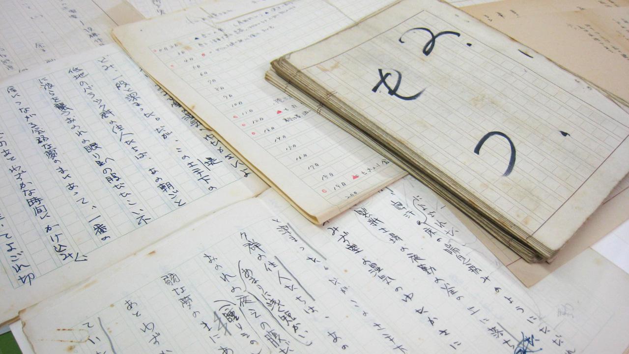 近江絹糸労働運動の手書き資料