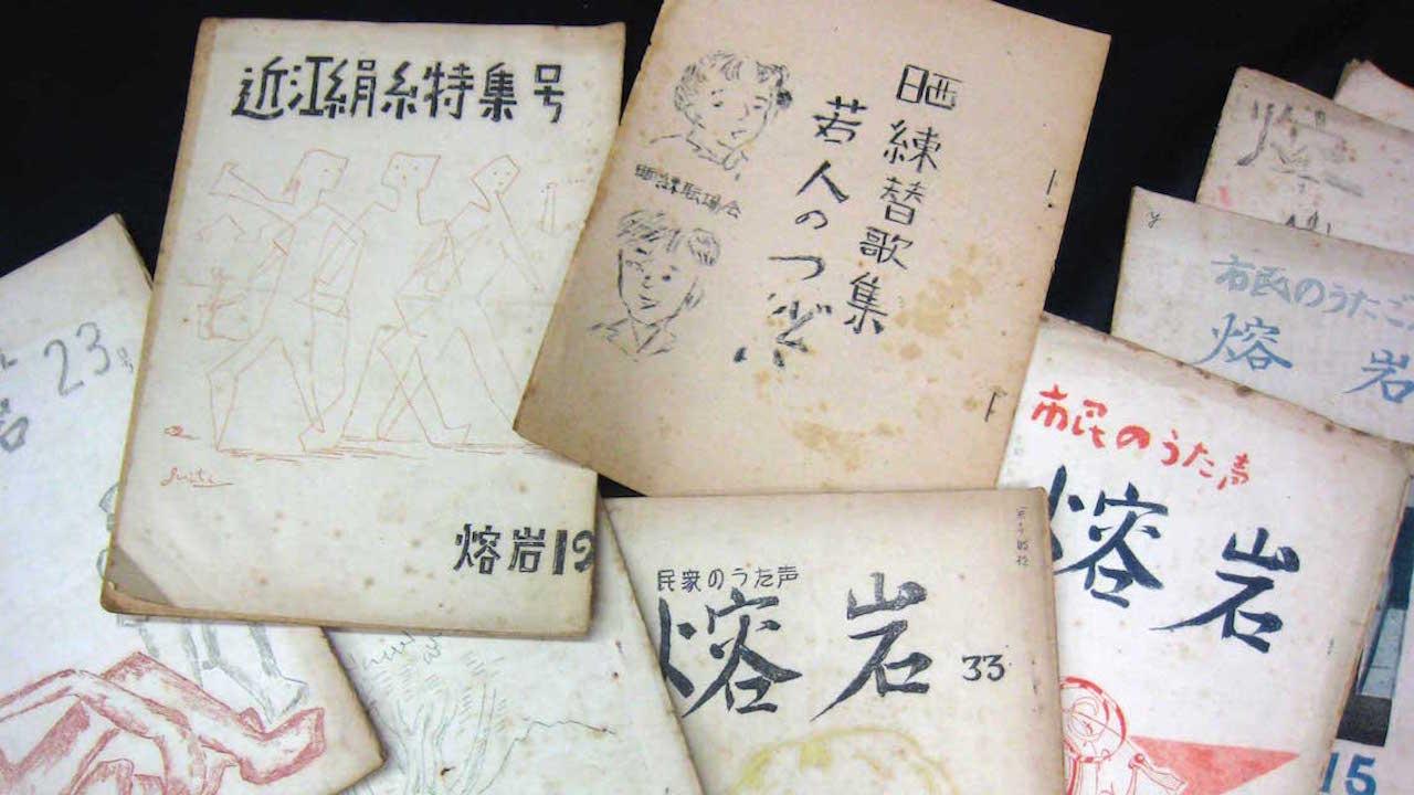 近江絹糸ガリ版刷り資料