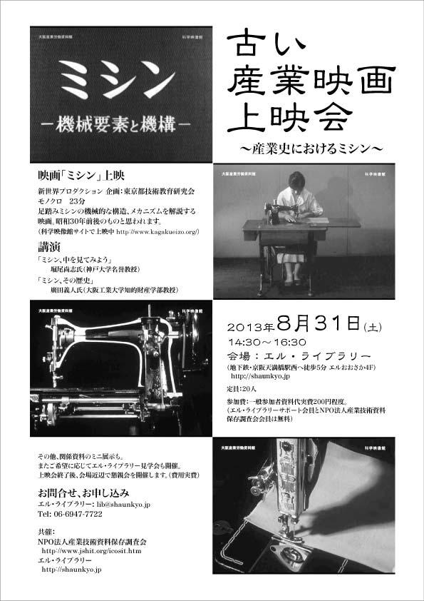 産業映画ミシン上映会