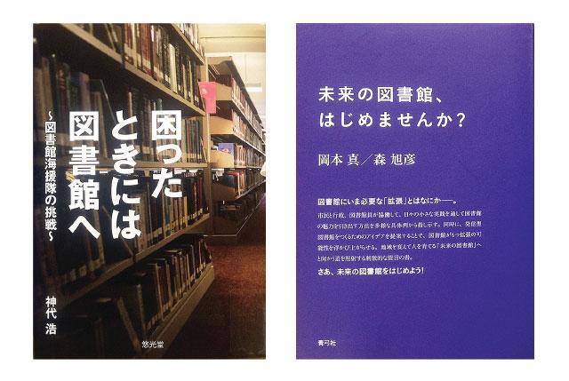 本とまちの未来