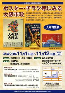 大阪市公文書館特別展示