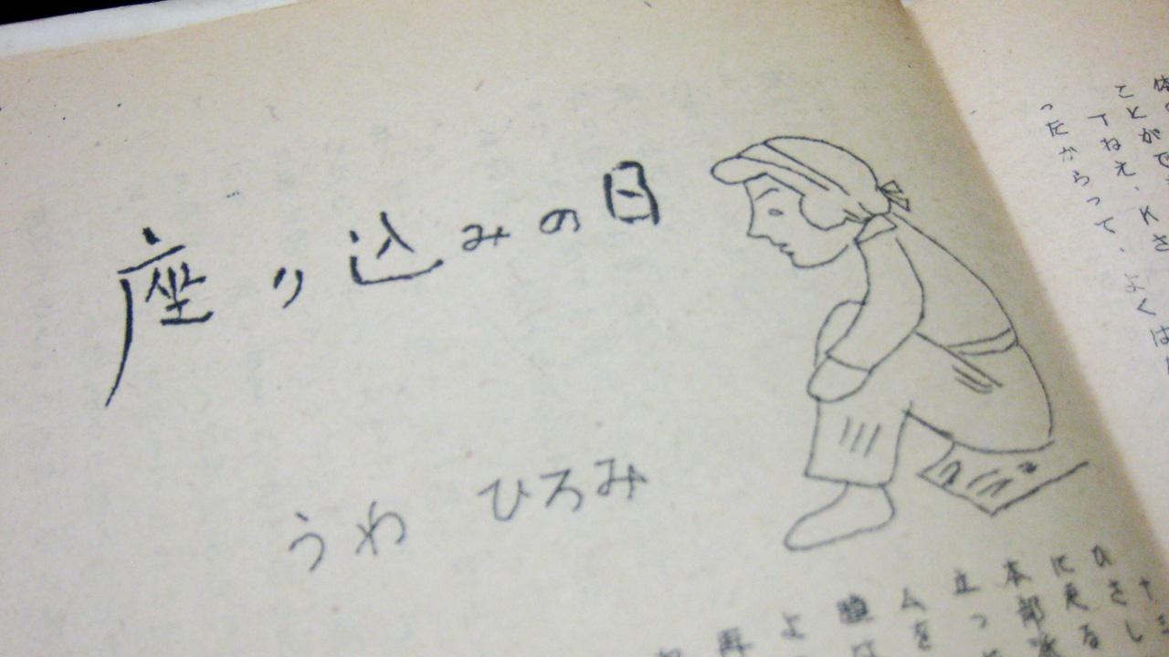近江絹糸労働組合のガリ版刷り資料