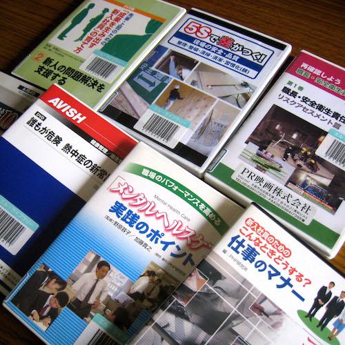 研修用DVD