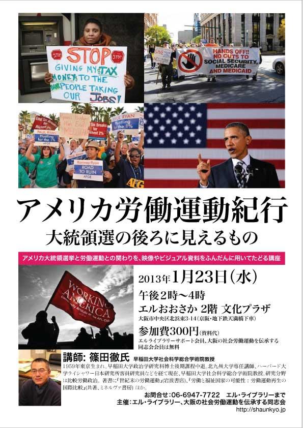 講座アメリカ労働運動紀行