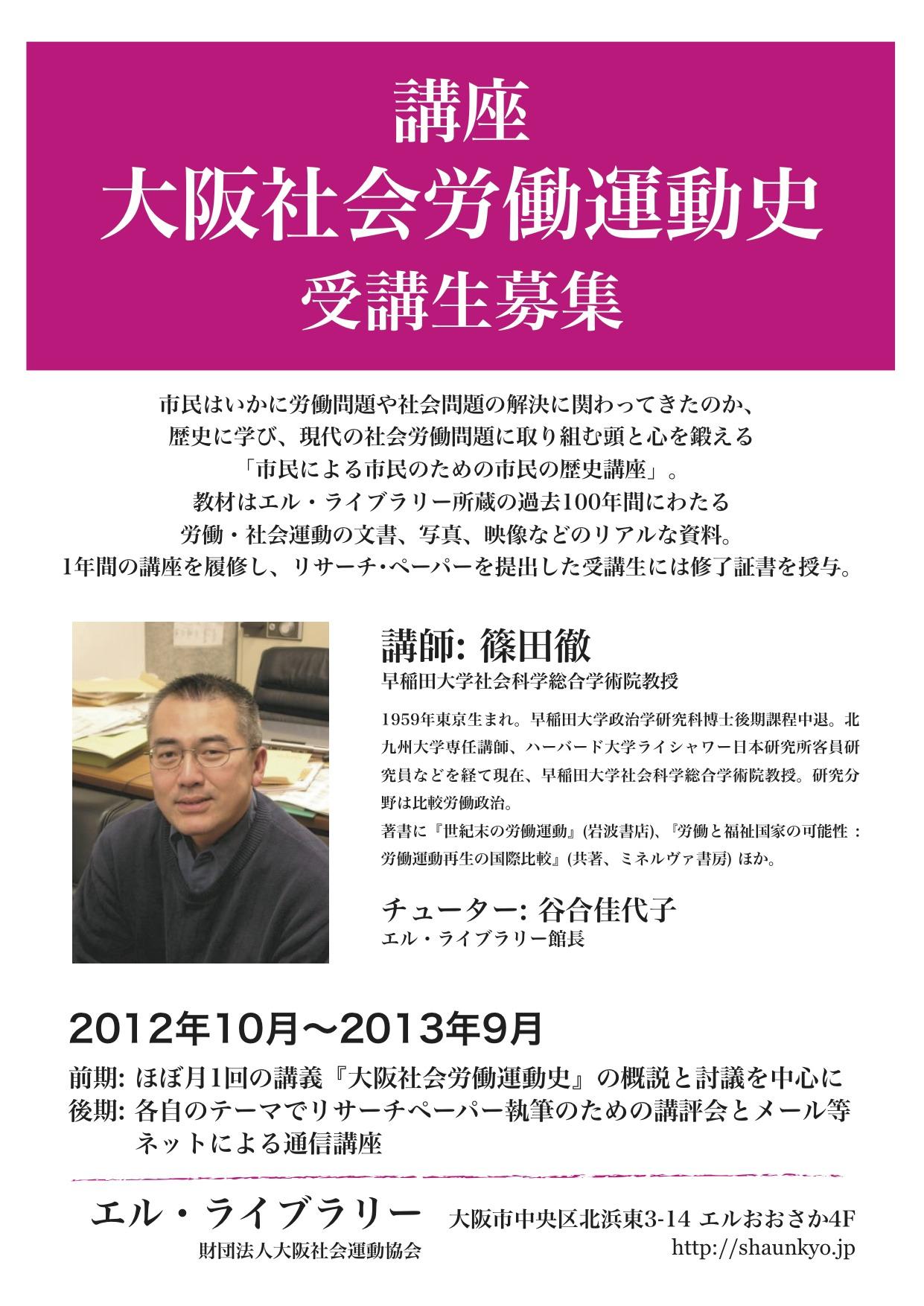 講座大阪社会労働運動史ちらし