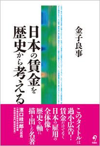 金子良事『日本の賃金を歴史から考える』